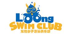 龙格游泳俱乐部